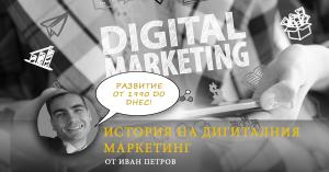 Еволюция на дигиталния маркетинг- история и бъдеще