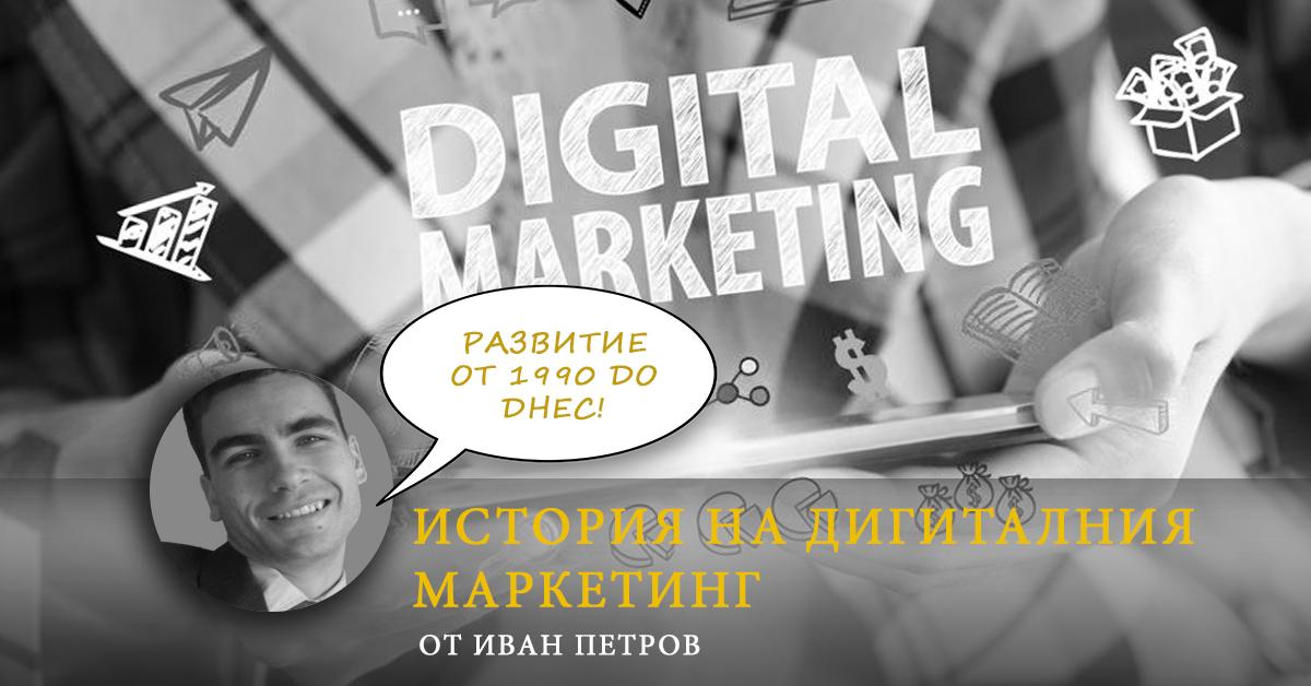 Какво е дигиталният маркетинг - Еволюция на дигиталният маркетинг