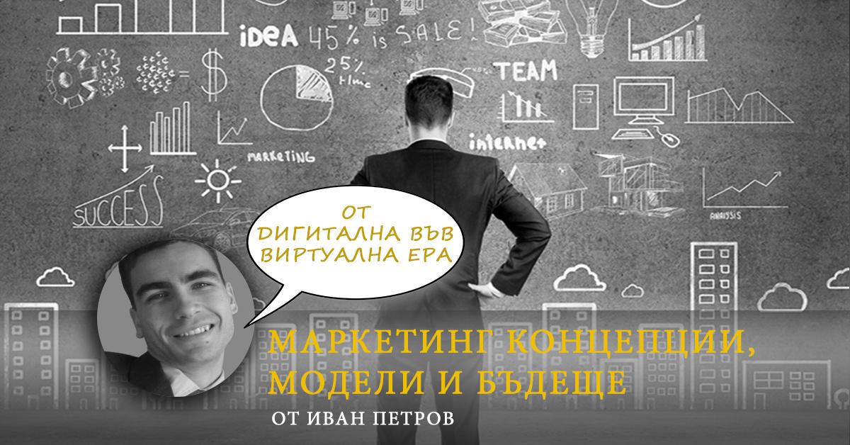 Mаркетинг концепции – еволюция и бъдеще на маркетинага