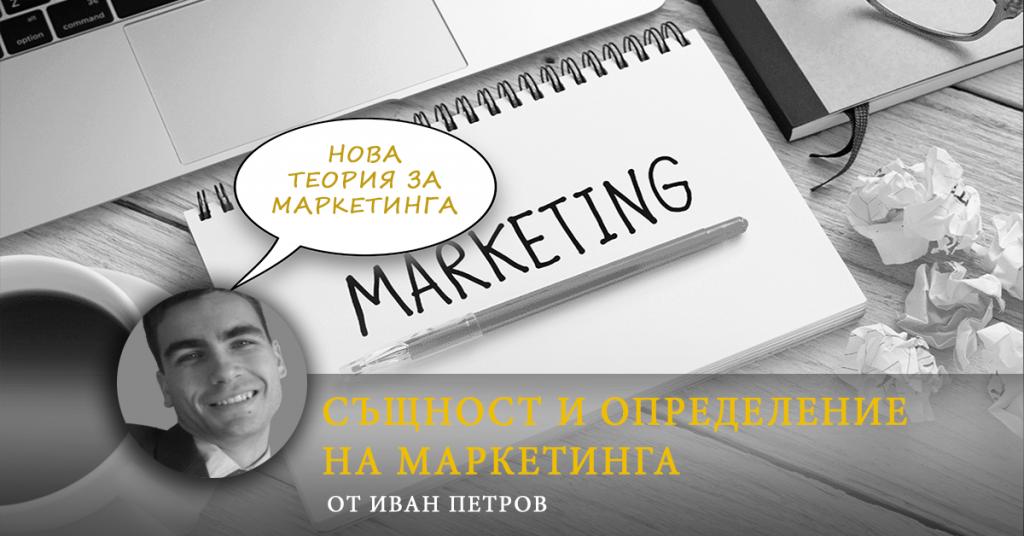 Нова теория за маркетинга – Иван Петров