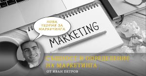 Маркетинг и Пазар – същност и определение