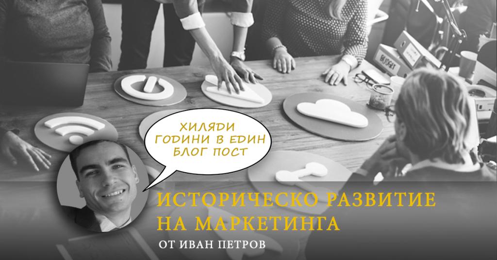 Историческо развитие на Маркетинга – Иван Петров